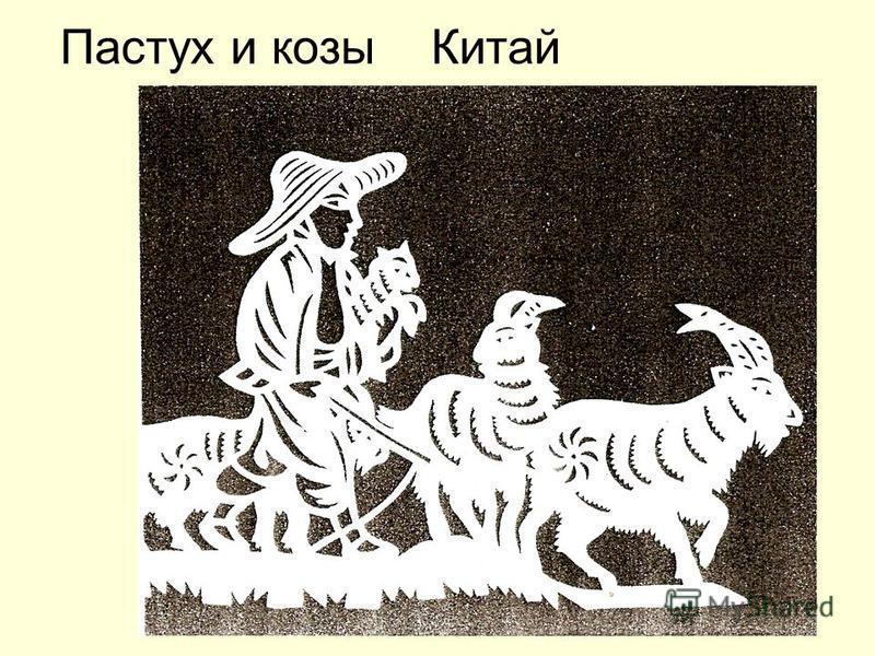 Пастух и козы Китай