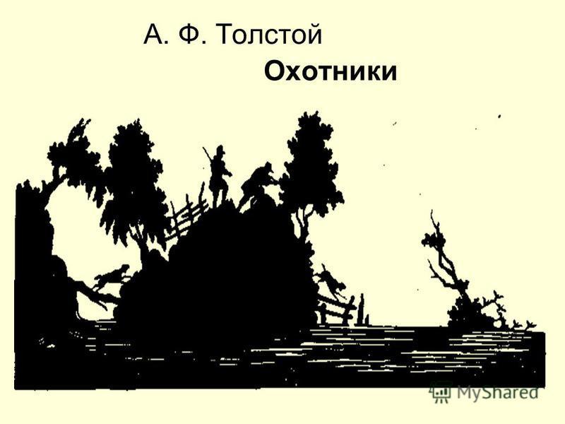 А. Ф. Толстой Охотники