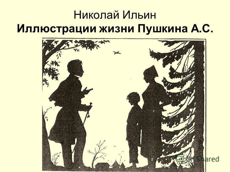 Николай Ильин Иллюстрации жизни Пушкина А.С.