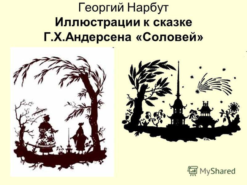 Георгий Нарбут Иллюстрации к сказке Г.Х.Андерсена «Соловей»