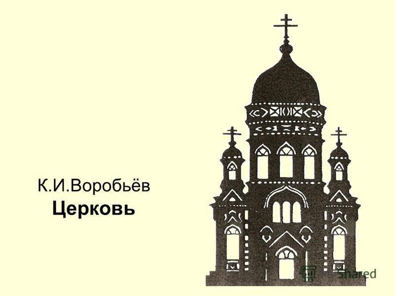 К.И.Воробьёв Церковь