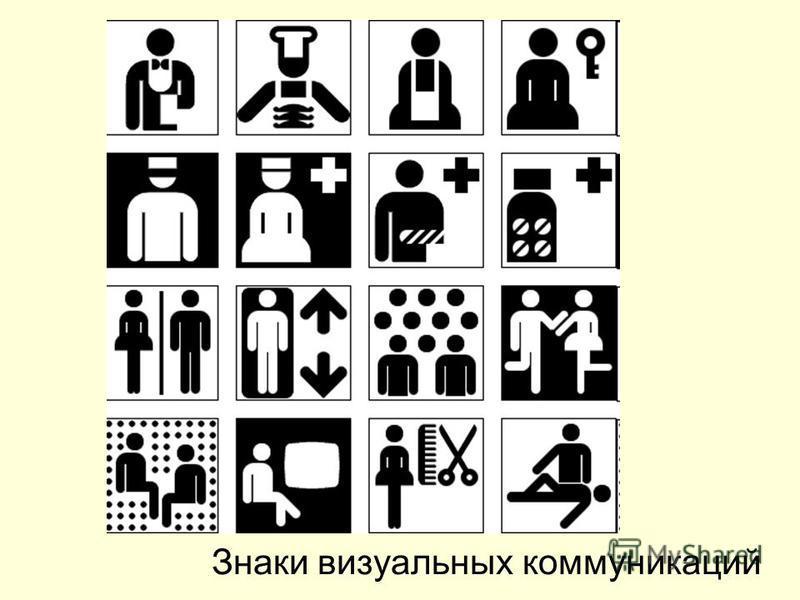 Знаки визуальных коммуникаций