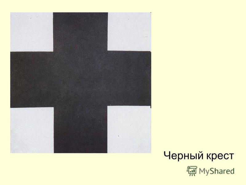 Черный крест