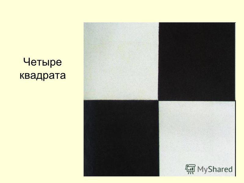 Четыре квадрата
