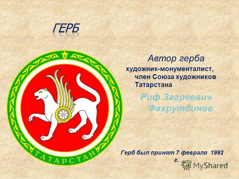 Автор герба художник-монументалист, член Союза художников Татарстана Риф Загреевич Фахрутдинов Герб был принят 7 февраля 1992 г.