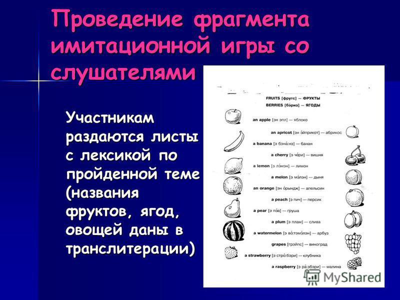 Проведение фрагмента имитационной игры со слушателями Участникам раздаются листы с лексикой по пройденной теме (названия фруктов, ягод, овощей даны в транслитерации)