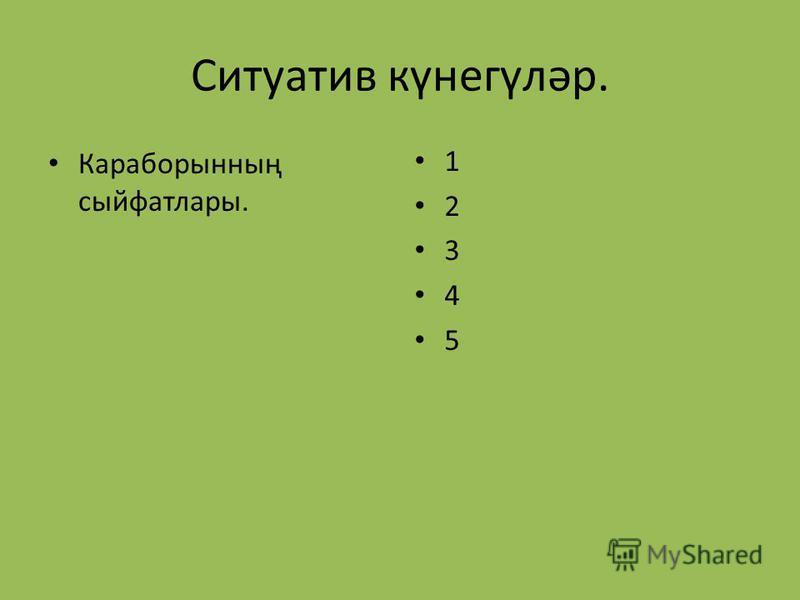 Ситуатив күнегүләр. Караборынның сыйфатлары. 1 2 3 4 5
