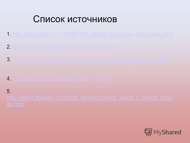 Список источников 1. http://www.imha.ru/1144535125-vladimir-monomax-velikij-knyaz.html 2. http://festival.1september.ru/articles/639673/ 3. http://www.grandars.ru/shkola/istoriya-rossii/kreshchenie-rusi.html 4. http://dances.nsk.su/library/etiket_18.