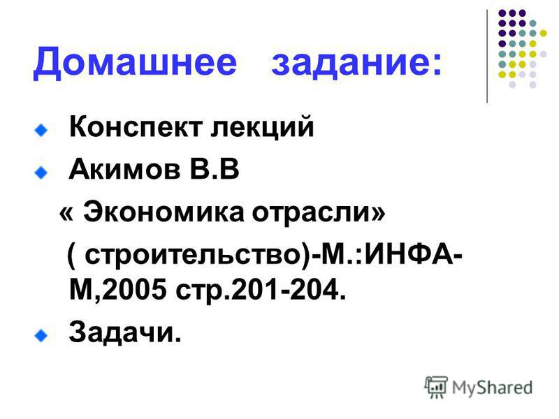 Основные формулы: СП= ФОТх 65% Ппл= СП+Эс; Ппл= Ссмр-Спл; П сд = Ссмр- НДС- Сф П б = П сд + П ов + П в - Р,