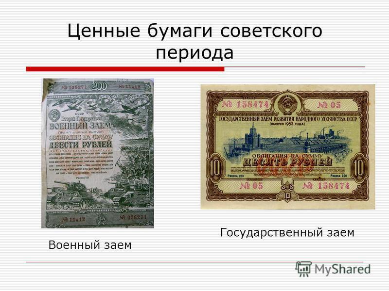 Ценные бумаги советского периода Военный заем Государственный заем