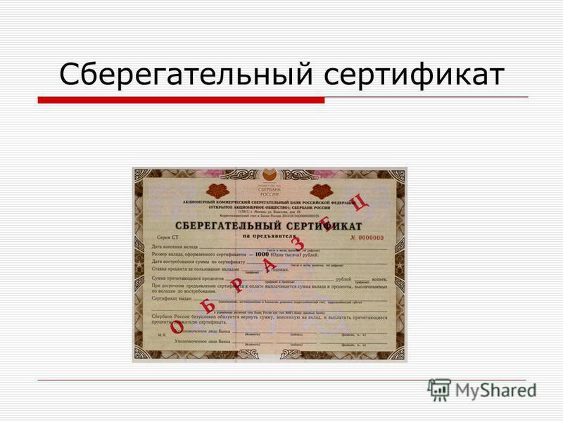Сберегательный сертификат