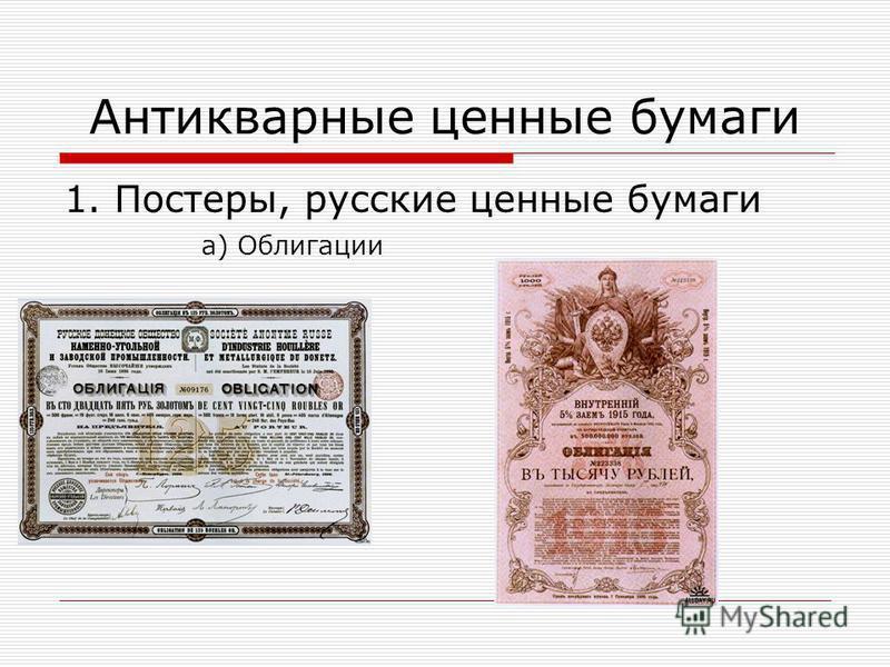 Антикварные ценные бумаги 1. Постеры, русские ценные бумаги а) Облигации