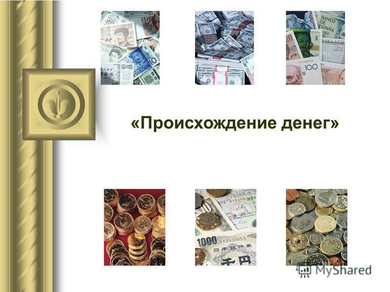 «Происхождение денег»