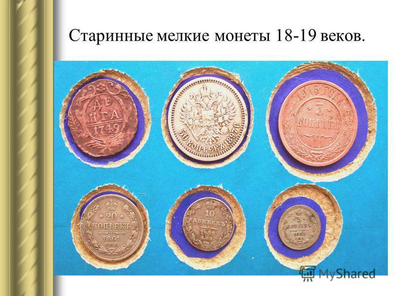 Старинные мелкие монеты 18-19 веков.