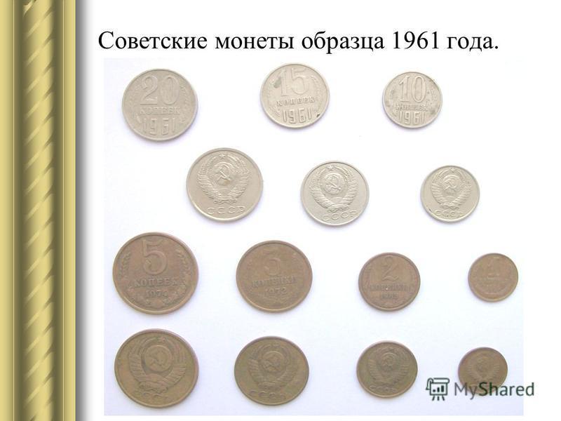 Советские монеты образца 1961 года.