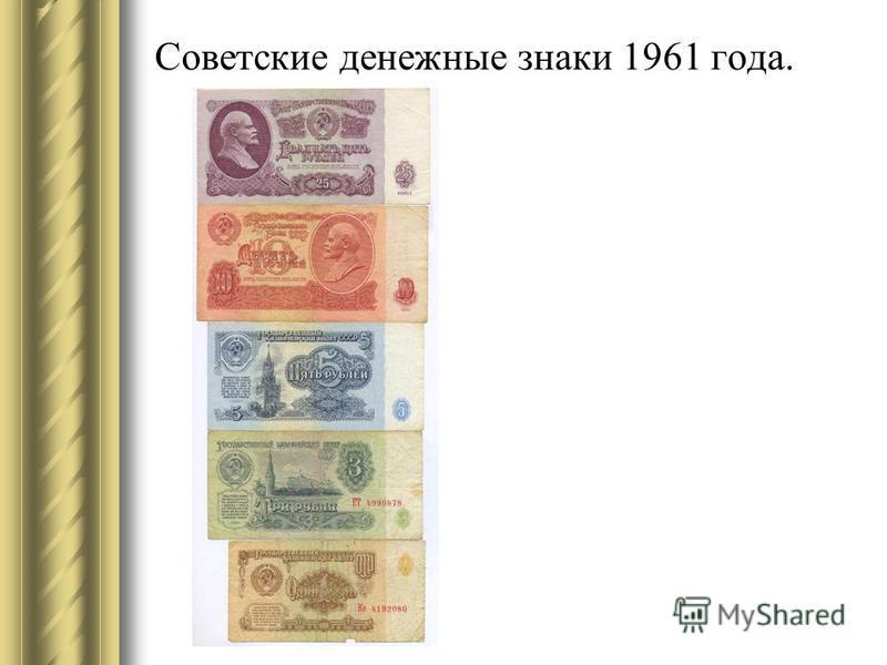 Советские денежные знаки 1961 года.