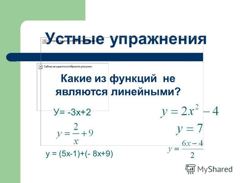 Устные упражнения Какие из функций не являются линейными? У= -3 х+2 у = (5 х-1)+(- 8 х+9)