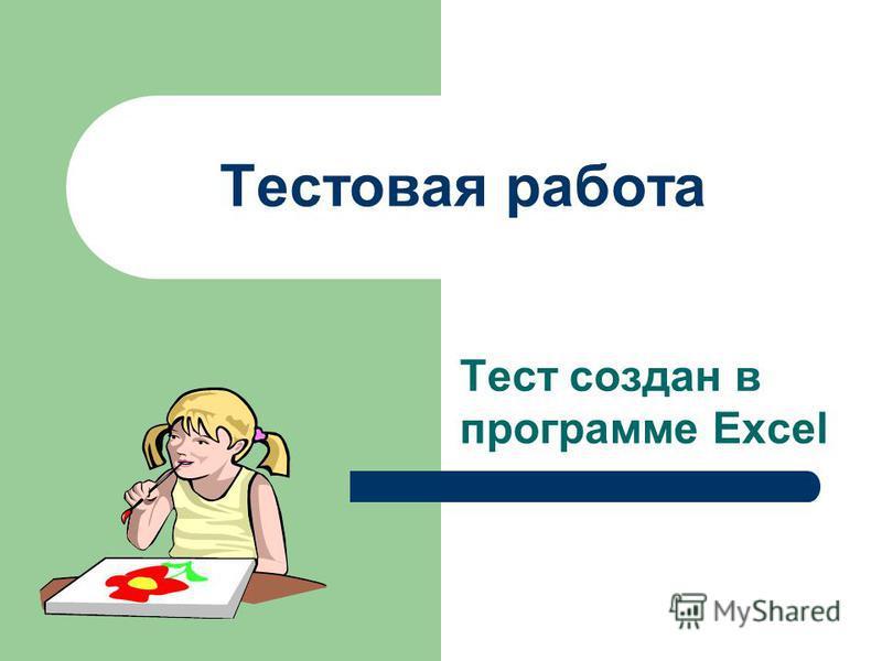 Тестовая работа Тест создан в программе Excel