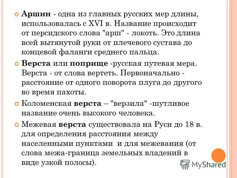 Аршин - одна из главных русских мер длины, использовалась с XVI в. Название происходит от персидского слова
