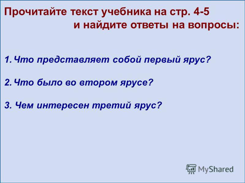Прочитайте текст учебника на стр. 4-5 и найдите ответы на вопросы: 1. Что представляет собой первый ярус? 2. Что было во втором ярусе? 3. Чем интересен третий ярус?