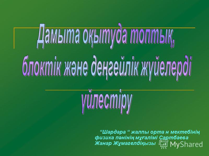 Шардара жалпы орта н мектебінің физика пәнінің мұғалімі Сартбаева Жанар Жұмагелдіқызы