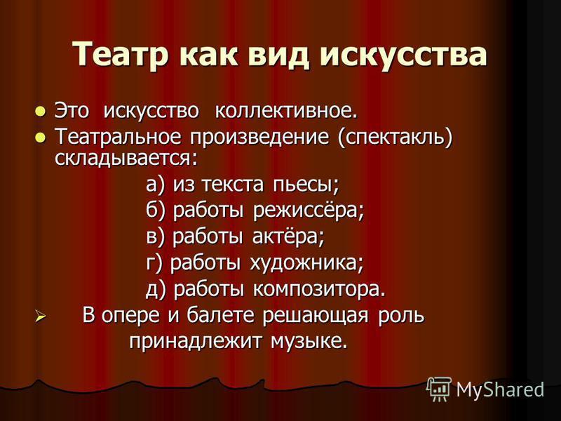 Театр как вид искусства Это искусство коллективное. Это искусство коллективное. Театральное произведение (спектакль) складывается: Театральное произведение (спектакль) складывается: а) из текста пьесы; а) из текста пьесы; б) работы режиссёра; б) рабо
