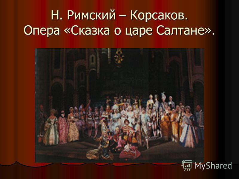Н. Римский – Корсаков. Опера «Сказка о царе Салтане».