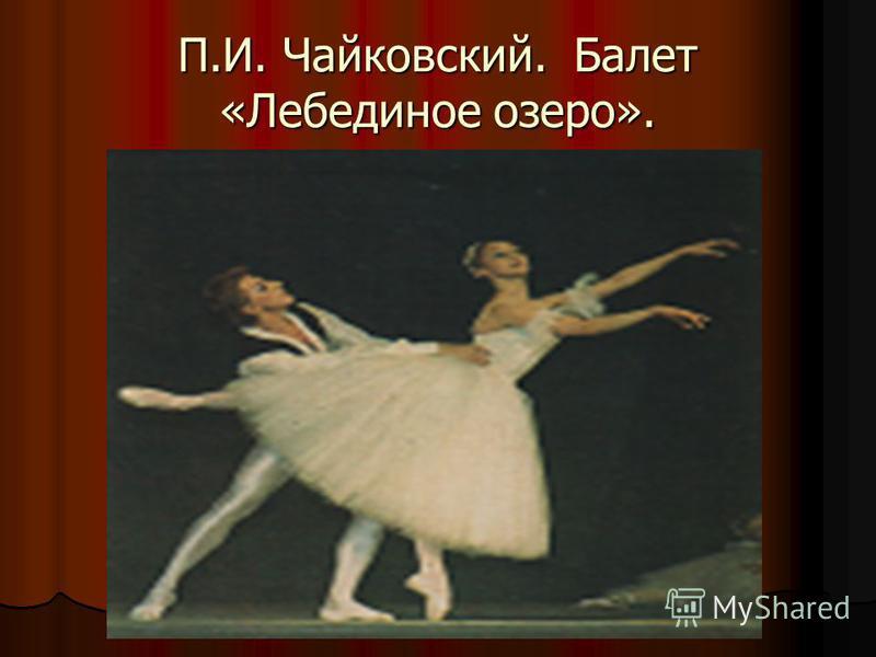 П.И. Чайковский. Балет «Лебединое озеро».