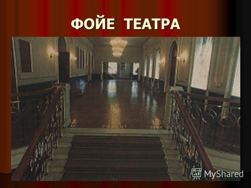 ФОЙЕ ТЕАТРА
