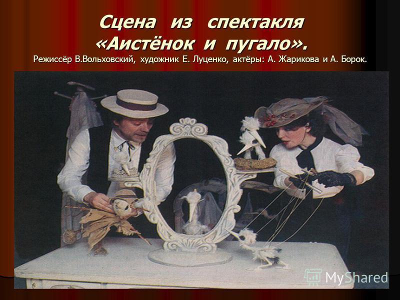 Сцена из спектакля «Аистёнок и пугало». Режиссёр В.Вольховский, художник Е. Луценко, актёры: А. Жарикова и А. Борок.