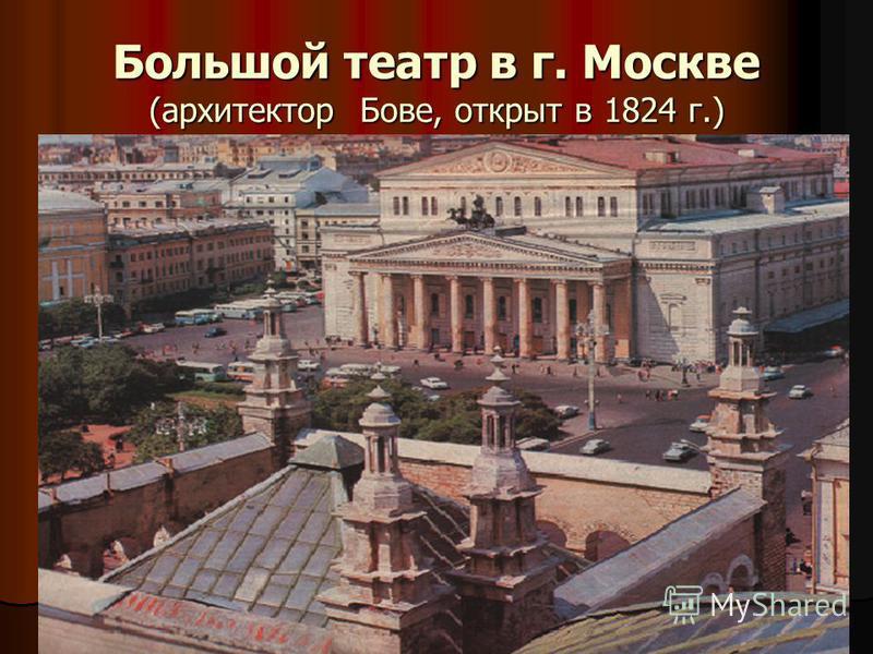 Большой театр в г. Москве (архитектор Бове, открыт в 1824 г.)