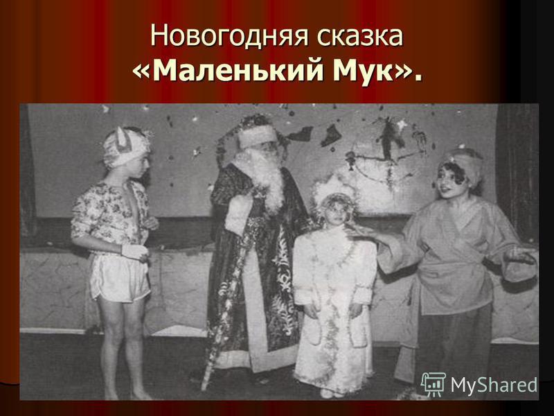 Новогодняя сказка «Маленький Мук».