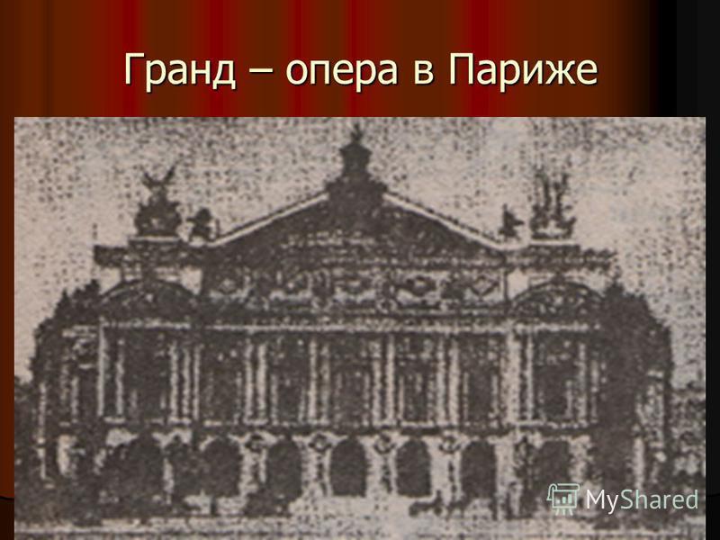 Гранд – опера в Париже