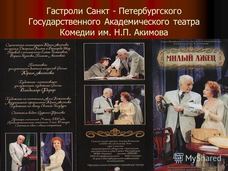 Гастроли Санкт - Петербургского Государственного Академического театра Комедии им. Н.П. Акимова
