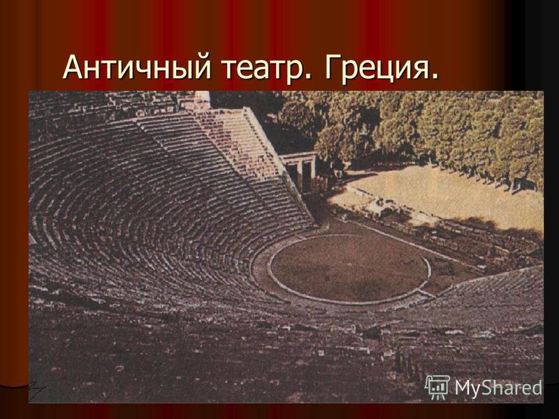 Античный театр. Греция.