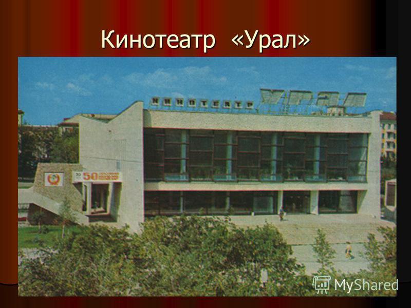 Кинотеатр «Урал»