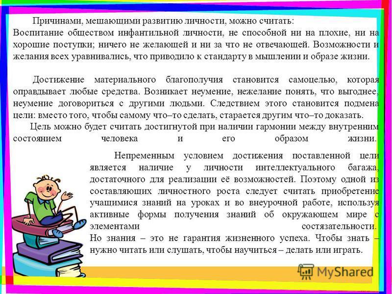 Причинами, мешающими развитию личности, можно считать: Воспитание обществом инфантильной личности, не способной ни на плохие, ни на хорошие поступки; ничего не желающей и ни за что не отвечающей. Возможности и желания всех уравнивались, что приводило