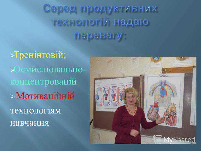 Тренінговій ; Осмислювально - концентрованій Мотиваційній технологіям навчання