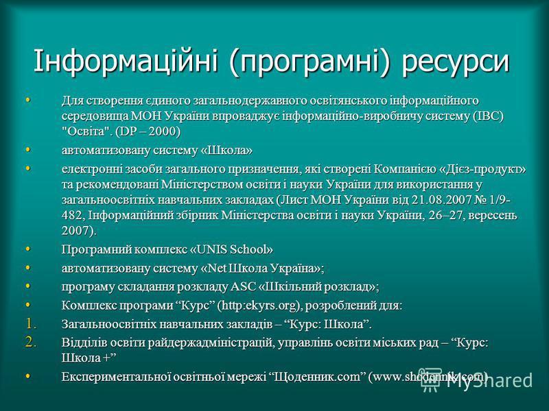 Інформаційні (програмні) ресурси Для створення єдиного загальнодержавного освітянського інформаційного середовища МОН України впроваджує інформаційно-виробничу систему (ІВС)