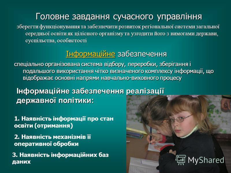 Інформаційне забезпечення реалізації державної політики: 1. Наявність інформації про стан освіти (отримання) 3. Наявність інформаційних баз даних 2. Наявність механізмів її оперативної обробки ІнформаційнеІнформаційне забезпечення Інформаційне спеціа