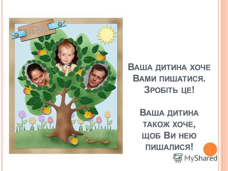 В АША ДИТИНА ХОЧЕ В АМИ ПИШАТИСЯ. З РОБІТЬ ЦЕ ! В АША ДИТИНА ТАКОЖ ХОЧЕ, ЩОБ В И НЕЮ ПИШАЛИСЯ !