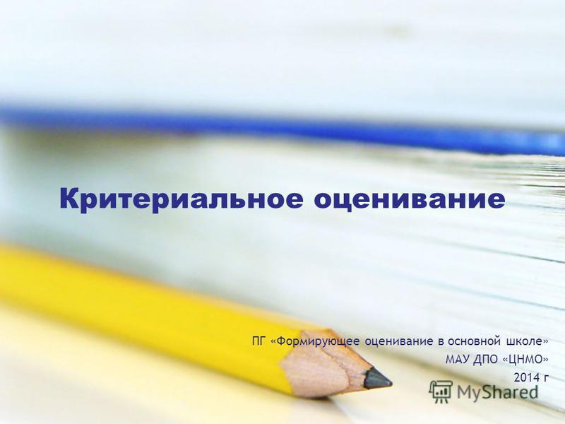 Критериальное оценивание ПГ «Формирующее оценивание в основной школе» МАУ ДПО «ЦНМО» 2014 г