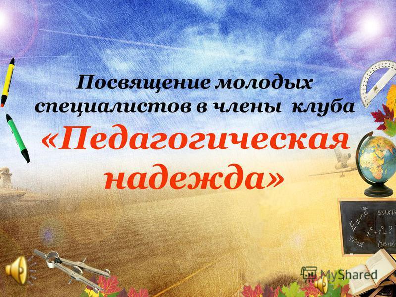 Посвящение молодых специалистов в члены клуба «Педагогическая надежда»