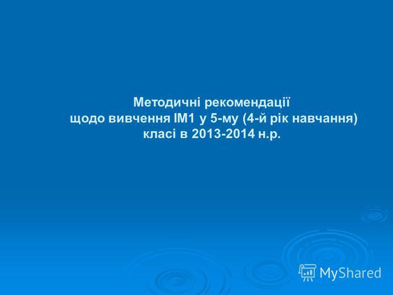 Методичні рекомендації щодо вивчення ІМ1 у 5-му (4-й рік навчання) класі в 2013-2014 н.р.