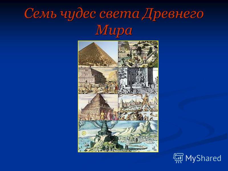 Семь чудес света Древнего Мира