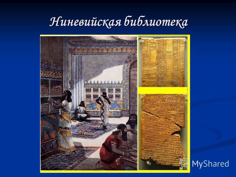 Ниневийская библиотека