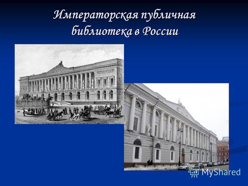 Императорская публичная библиотека в России
