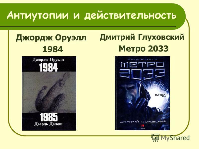 Антиутопии и действительность Джордж Оруэлл 1984 Дмитрий Глуховский Метро 2033