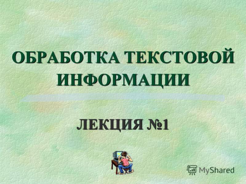 ОБРАБОТКА ТЕКСТОВОЙ ИНФОРМАЦИИ ЛЕКЦИЯ 1