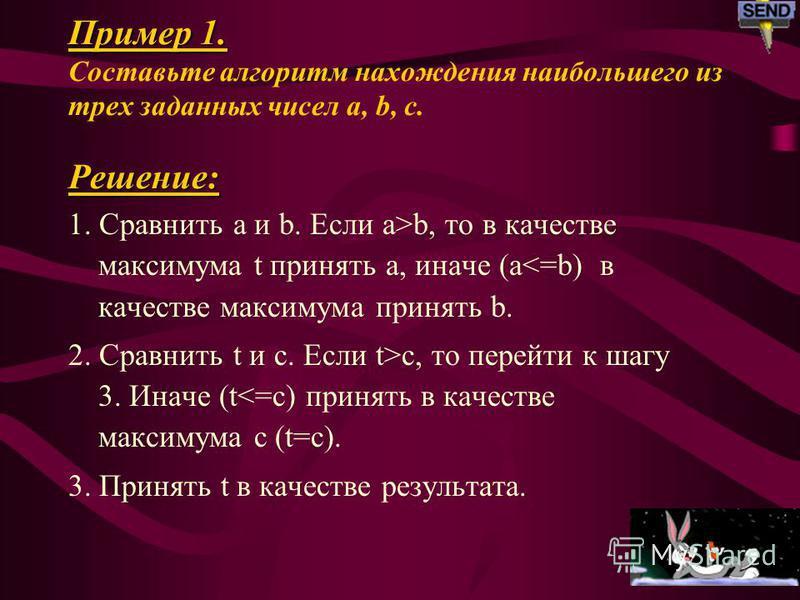 5. СЛОВЕСНЫЙ СПОСОБ ОПИСАНИЯ АЛГОРИТМОВ Это, по существу, обычный язык, но с тщательным отбором слов и фраз, не допускающих лишних слов, двусмысленностей и повторений. Дополняется язык обычными математическими обозначениями и некоторыми специальными